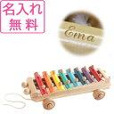 【最大2,000円引きクーポン配布中】鉄琴 シロフォンカー【名入れ】木のおもちゃ 楽器 1歳 知育玩具 出産祝い 誕生日 …