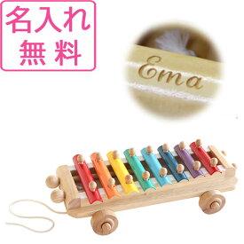 【すぐ使えるクーポン配布中】 鉄琴 シロフォンカー エドインター 【名入れ】 木のおもちゃ 楽器 1歳 知育玩具 出産祝い 誕生日 男の子 女の子 子供 2歳 エドインター