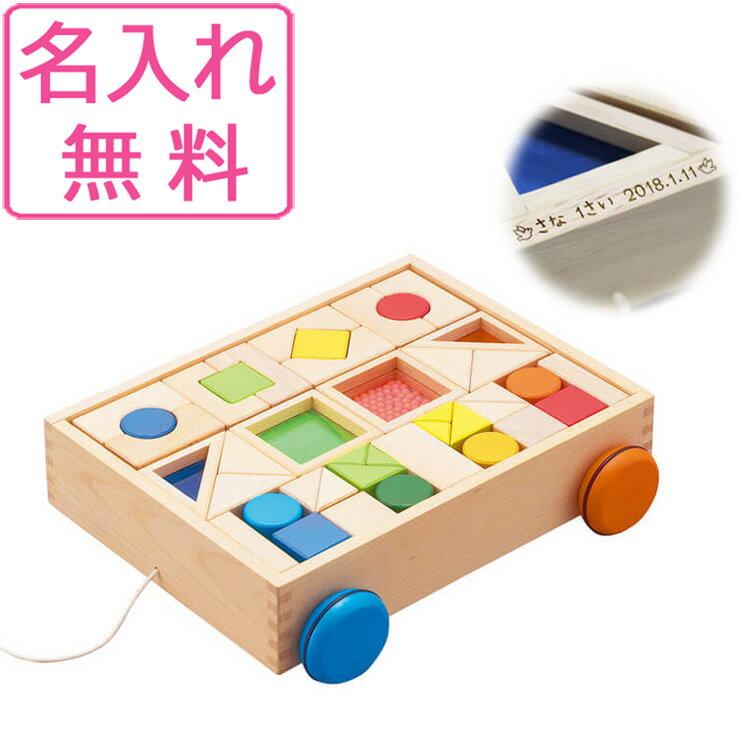 積み木 デザイン つみき【名入れ 名前】出産祝い 木のおもちゃ 1歳 積木 知育玩具 誕生日 赤ちゃん 男の子 女の子 プレゼント エドインター