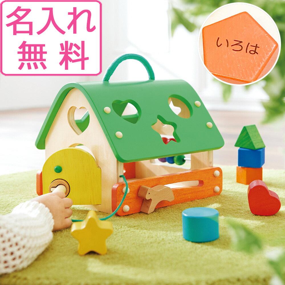 【名入れ無料】あそびのおうち エドインター/Ed.inter 出産祝い 木のおもちゃ 知育玩具 かたはめ 誕生日 子供 男の子 女の子 プレゼント 0歳 1際 2歳