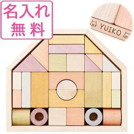 【全品16倍以上+割引クーポン+おまけ】 積み木 日本製 つみきのいえ M エドインター 【名入れ】 1歳 出産祝い 木のおもちゃ 知育玩具 誕生日 子供 積木 つみき 男の子 女の子 エドインター