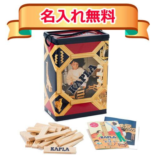 【送料無料 名入れ無料】カプラ 200 KAPLA 積み木 カプラ/KAPLA メーカー保証付 正規輸入品 知育玩具 魔法の板 おもちゃ