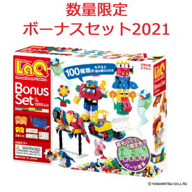 LaQ ラキュー ボーナスセット 2020