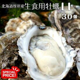水産物応援企画!【マルえもん LLサイズ30個】北海道厚岸産本養殖牡蠣生食用