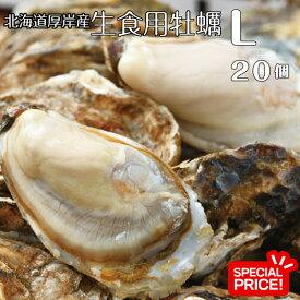 水産物応援企画!【マルえもん Lサイズ20個】北海道厚岸産本養殖牡蠣生食用