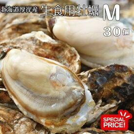 水産物応援企画!【マルえもん Mサイズ30個】北海道厚岸産本養殖牡蠣生食用