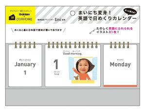 アワーホーム OURHOME 英語 日めくりカレンダー M16099 学研ステイフル