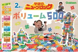 学研 ブロック 玩具 ニューブロック ボリューム500 83149 学研ステイフル
