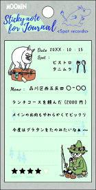 ムーミン ジャーナル 付箋 記録 場所記録 お店記録 (SPOT) BM04028 学研ステイフル