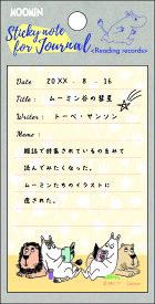 ムーミン ジャーナル 付箋 記録 ふせん 読書記録 (READ) BM04029 学研ステイフル