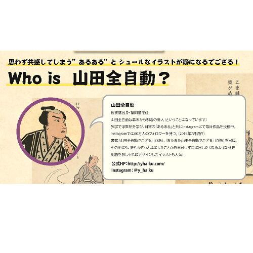 山田全自動あるある付箋ふせん(4人)M03653学研ステイフル