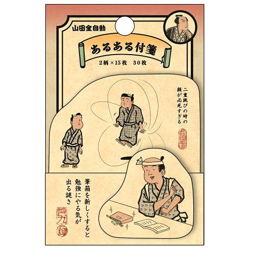 山田全自動あるある付箋ふせん(二重跳び)M03654学研ステイフル