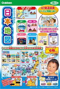 おふろでお勉強シリーズ おふろで旅する日本地図