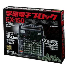 復刻新装版 学研 電子 ブロック EX-150 83003 学研ステイフル 【ラッピング対応商品(別途有料)】