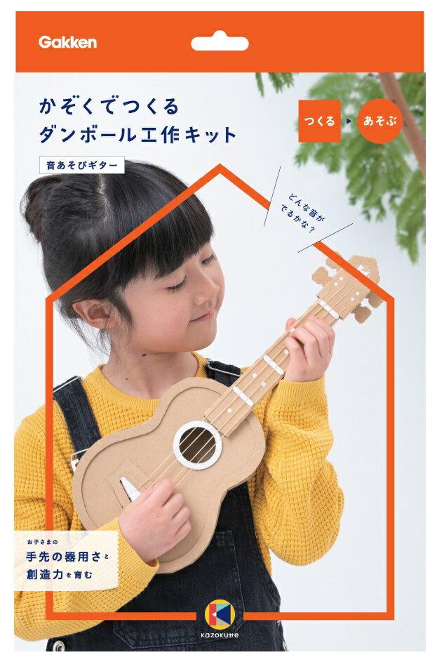 ダンボール工作キット (ギター) N15005 学研ステイフル