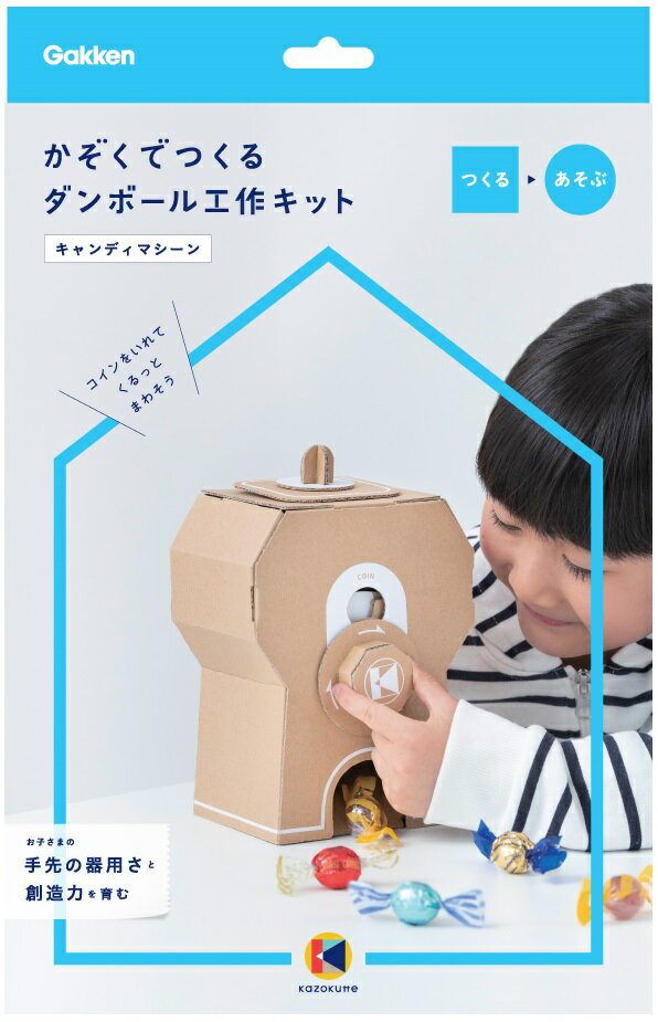 ダンボール工作キット (キャンディマシン) N15006 学研ステイフル