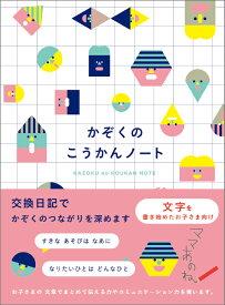交換日記 こうかんノート (もじ) D08024 学研ステイフル