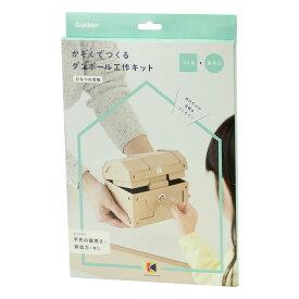 ダンボール 工作キット (宝箱) N15004 学研ステイフル
