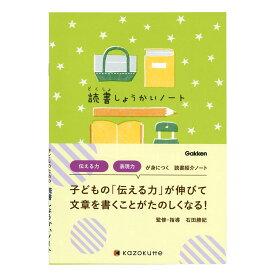 ノート 読書紹介ノート 子供用 (本) D06875 学研ステイフル