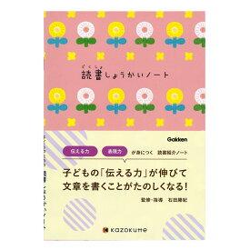 ノート 読書紹介ノート 子供用 (花) D06876 学研ステイフル
