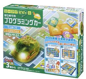 カードでピピッとはじめての プログラミングカー 83008 学研ステイフル 【ラッピング対応商品(別途有料)】