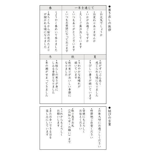 笑い文字一筆箋レターセット一筆パックレター(いい事)CD04565学研ステイフル