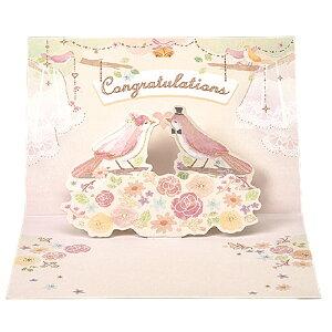 結婚祝いカード 箔 ポップアップカード (小鳥のキス) E38227 学研ステイフル