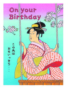 誕生日カード 和 ポップアップカード (気球) B38310 学研ステイフル