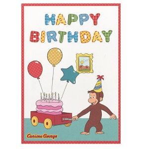 おさるのジョージ 誕生日カード ポップカード 立体カード (ケーキ) B38299 学研ステイフル