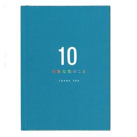 サンキューカード メッセージブック (ブルー) E10075 学研ステイフル