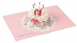 誕生日カード レーザーカット ポップアップ カード (ケーキ) B42003 学研ステイフル