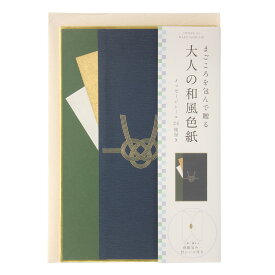 大人の和風 色紙 寄せ書き (紺緑) D16008 学研ステイフル