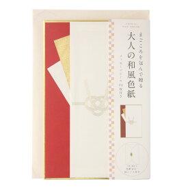 大人の和風 色紙 寄せ書き (白紅) D16009 学研ステイフル