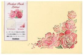 レターセット ポケットパックレター レーザー (ピンク) AD05087 学研ステイフル