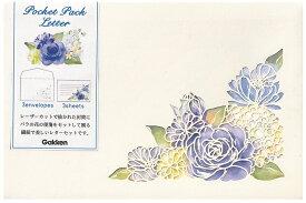 レターセット ポケットパックレター レーザー (ブルー) AD05089 学研ステイフル