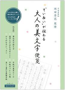 便箋 美文字 レターパッド (縦書き・四角) D05070 学研ステイフル