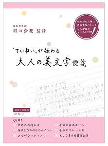 便箋 美文字 レターパッド (横書き・丸) D05071 学研ステイフル