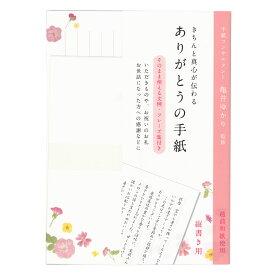 レターセット お礼状 パックレター (縦) D05591 学研ステイフル