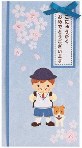 小学校 入学 お祝い ご祝儀袋 金封 (小学校男の子) S30036 学研ステイフル
