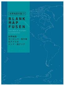 地図付箋 世界地図 付箋 01 (世界・青) M06824 学研ステイフル