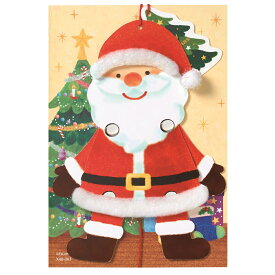 クリスマスカード ぴょこっと ポップアップカード (サンタ) X48063 学研ステイフル