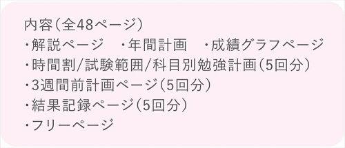 テスト記録帳(ピンク)D04895学研ステイフル