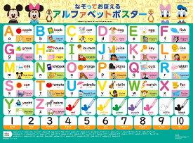 ディズニー 学研 知育玩具 なぞっておぼえる アルファベットポスター 83816 学研ステイフル