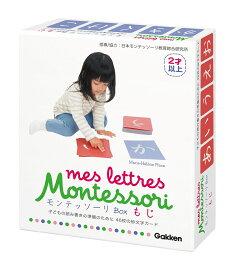 モンテッソーリBox 砂文字カード もじ 83014 学研ステイフル