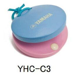 YAMAHA/ハンドカスタネット YHC-C3 カラー塗装【ヤマハ】