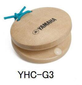 YAMAHA/ハンドカスタネット YHC-G3 クリア塗装【ヤマハ】