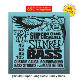 ERNIE BALL/ベース弦 #2849 Super Long Scale Slinky Bass【メール便OK】 【アーニーボール】
