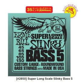 【5弦用】ERNIE BALL/5弦ベース用 #2850 Super Long Scale Slinky Bass 5【メール便OK】【アーニーボール】