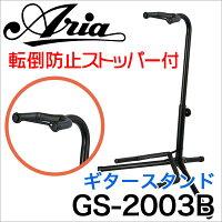 ARIA/GS-2003B これぞ...