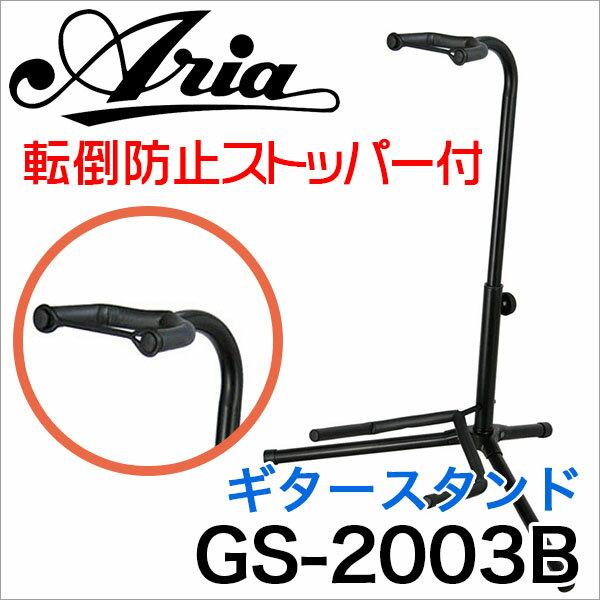 ARIA/GS-2003B これぞギタースタンドの定番!